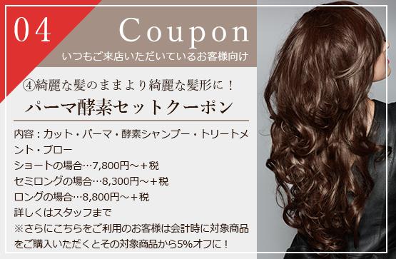 綺麗な髪のままより綺麗な髪型に!パーマ酵素セットクーポン