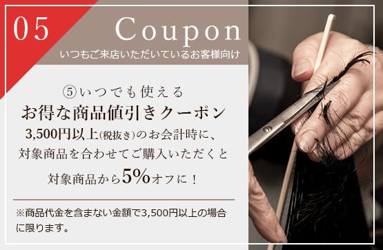 いつでも使えるお得な商品値引きクーポン3,500円以上(税抜き)のお会計時に、対象商品を合わせてご購入いただくと対象商品から10%オフに!