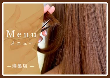 Menu メニュー -鴻巣店-