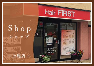 Shop ショップ -上尾店-