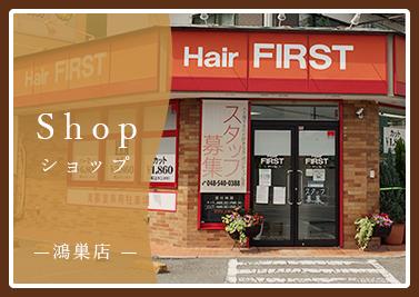Shop ショップ -鴻巣店-