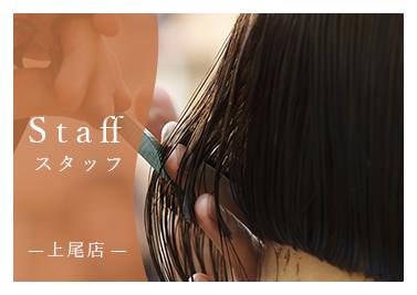 Staff スタッフ -上尾店-