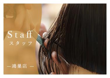 Staff スタッフ -鴻巣店-