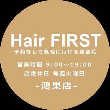 Hair FIRST 予約なしで気軽に行ける美容院